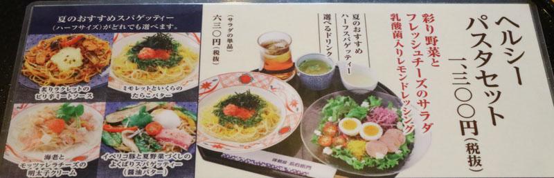 洋麺屋五右衛門「季節メニュー(2019年/夏)」ヘルシーパスタセット
