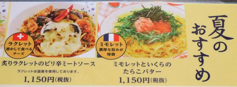 洋麺屋五右衛門「季節メニュー(2019年/夏)」夏のおすすめ