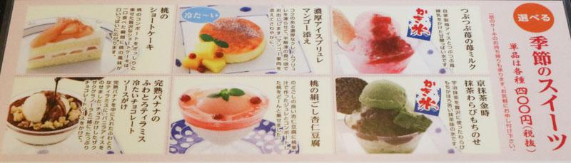 洋麺屋五右衛門「季節メニュー(2019年/夏)」季節のスイーツ