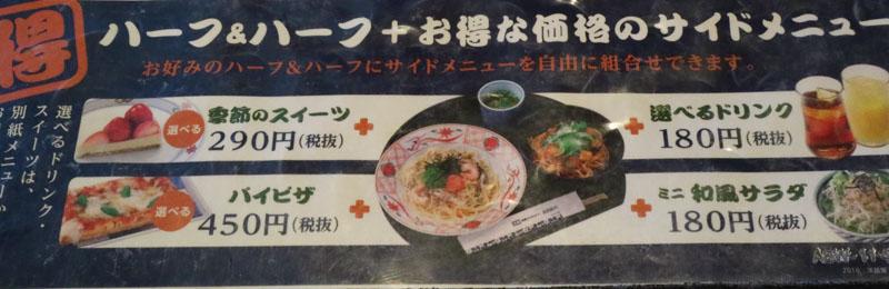洋麺屋五右衛門のセットメニュー「ハーフ&ハーフに付けられるセット」