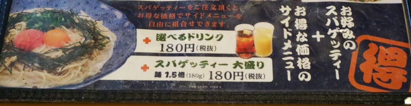 洋麺屋五右衛門のセットメニュー