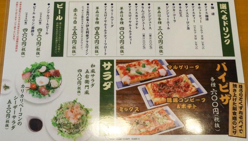 洋麺屋五右衛門「ドリンクメニュー(選べるドリンク・サイドメニュー)」